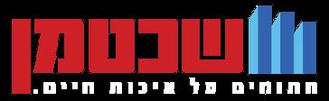 """שכטמן ושות' חב' לבנין ופתוח בע""""מ"""